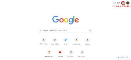 Googleページの初期画像