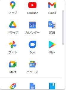 Googleサービスのメニュー