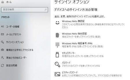 WindowsHalloの選択画面